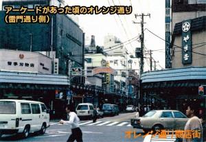 オレンジ通り・アーケード(雷門通り側)