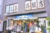 三喜 呉服店-1
