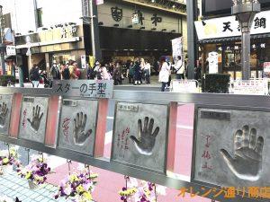 【H28年度】スターの手形