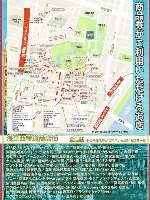 第5回東京3第タワーまつり