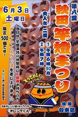 浅草オレンジ通り・竿灯祭り2017