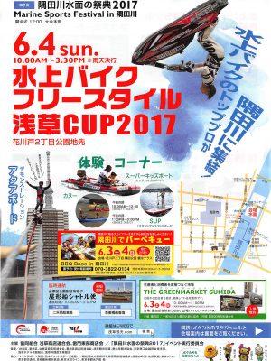 水上バイク浅草CUP2017-1