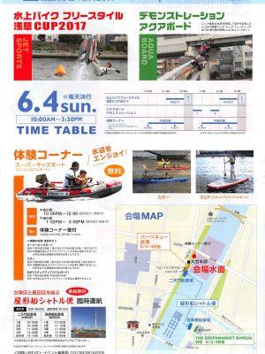 水上バイク浅草CUP2017-2