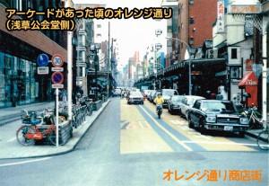 オレンジ通り・アーケード(浅草公会堂側)
