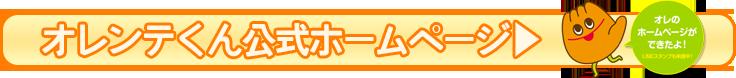 オレンテくん公式ホームページ