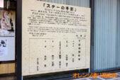 浅草公会堂-スターの手形-案内板