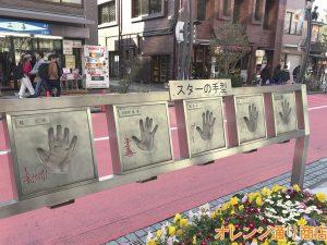 【H25年度】スターの手形