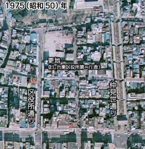 オレンジ通り周辺・1975(昭和50)年