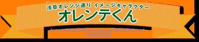 浅草オレンジ通りイメージキャラクター・オレンテくん