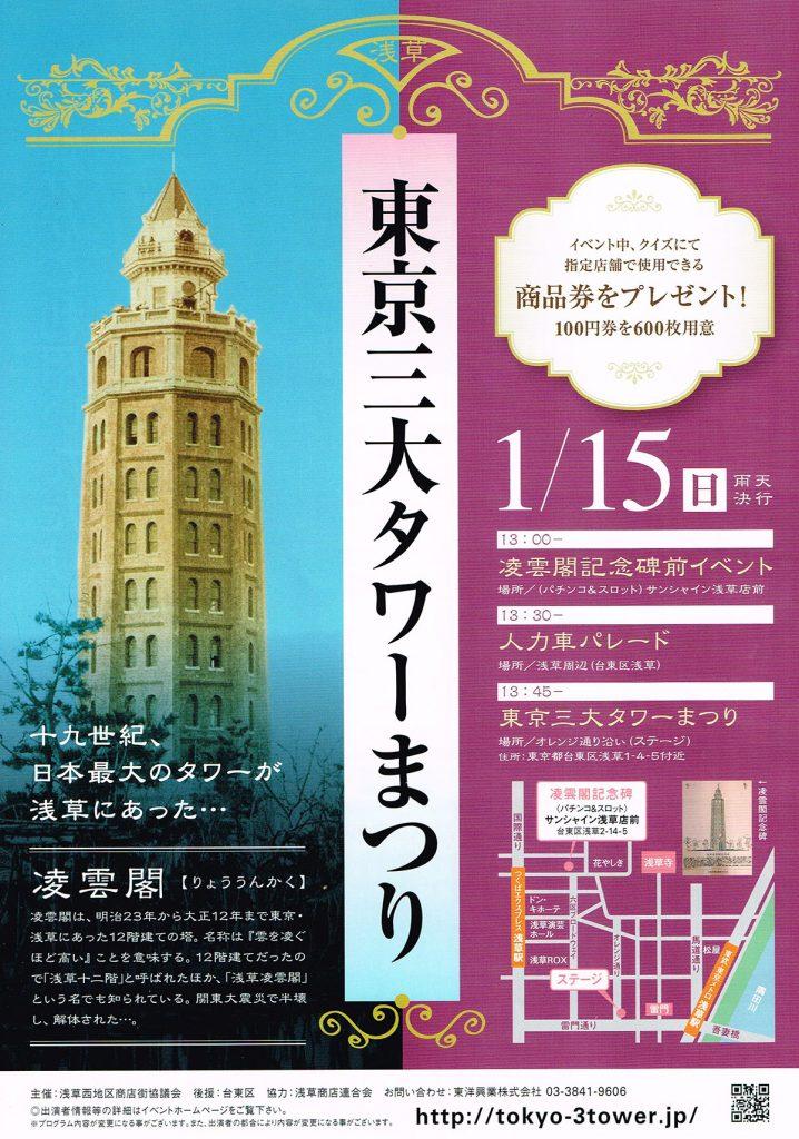 イベント 東京 スロット