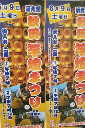 浅草オレンジ通り・竿灯祭り2018