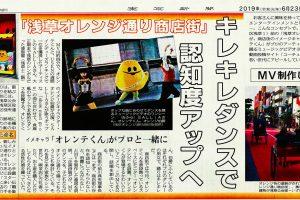 東京新聞・オレンテくんMV